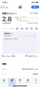 App Storeのレビュー画面