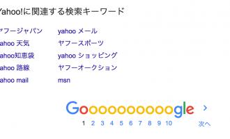google関連キーワード
