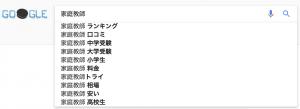 Googleサジェスト2