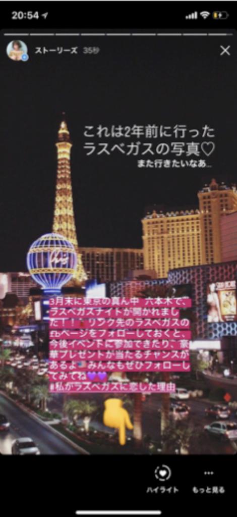 Las VegasのPR