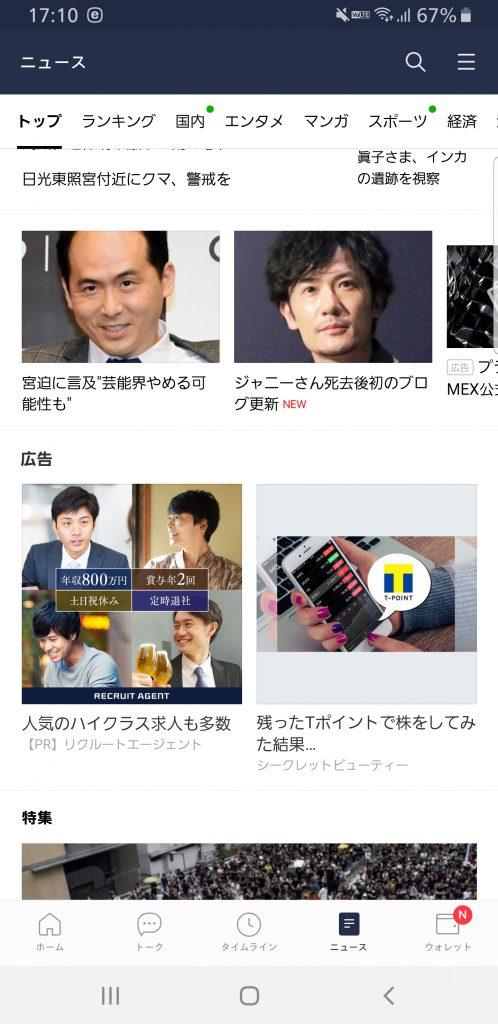 LINE NEWSの広告例