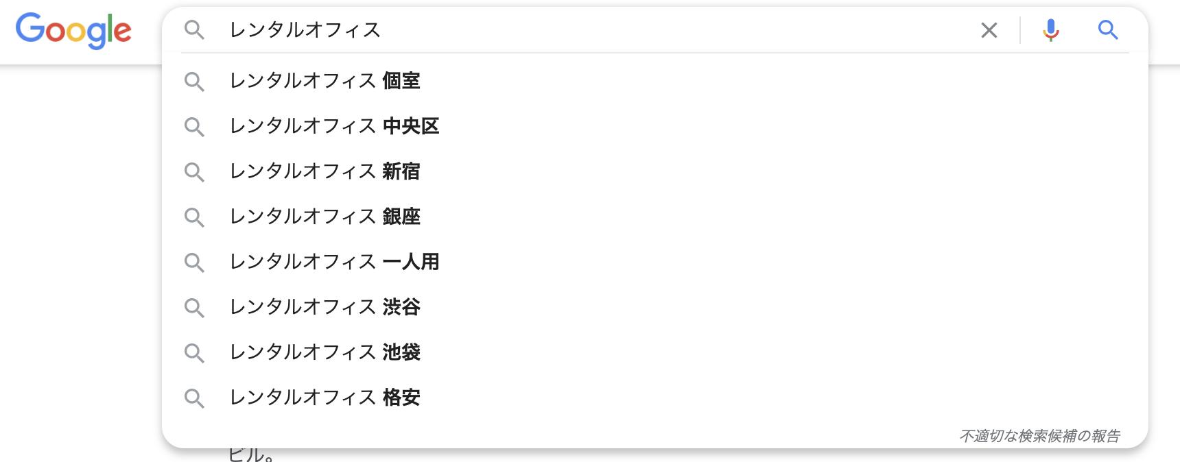 関連検索ワードの例2