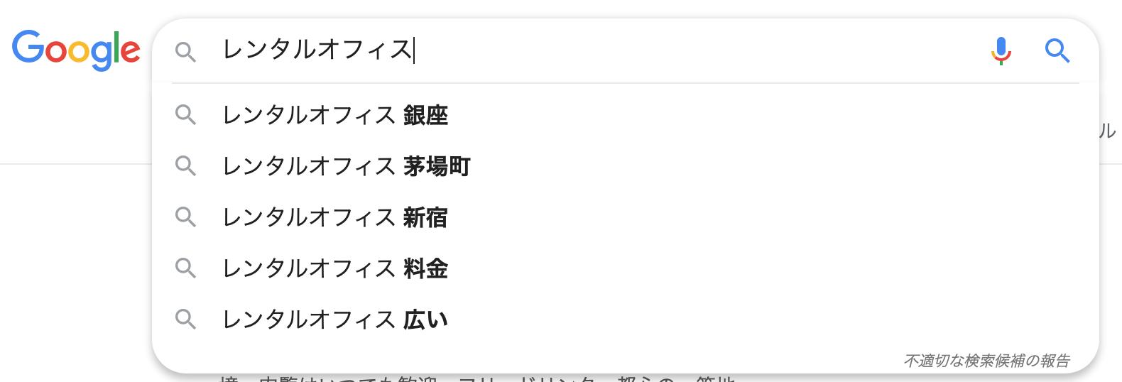グーグルの関連キーワード