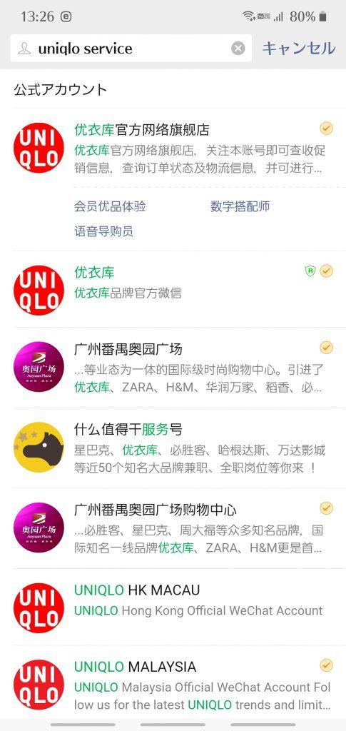 WeChat認証アカウント