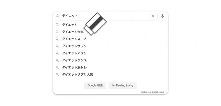 グーグルサジェスト・関連キーワード削除対策