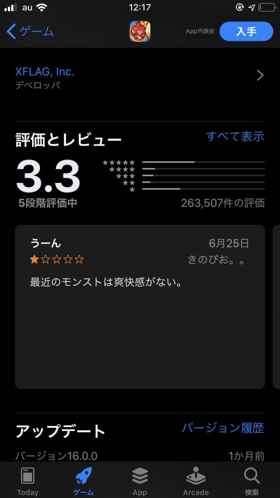 アプリの低評価レビュー